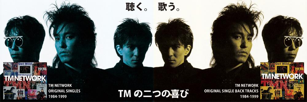 TM NETWORKの画像 p1_8