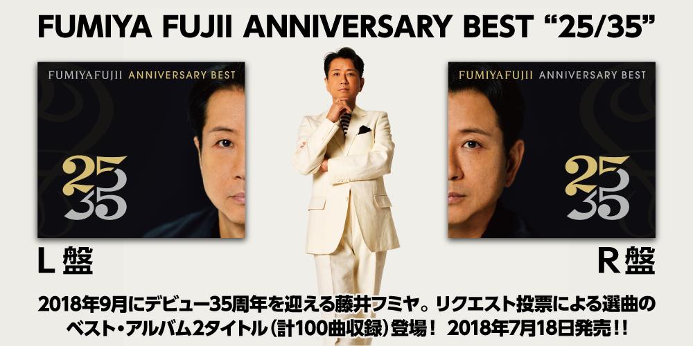 藤井フミヤ・デビュー35周年/ソロ・デビュー25周年記念ベストアルバム! FUMIYA FUJII