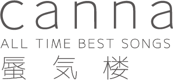 canna ALL TINE BEST SONGS「蜃気楼」