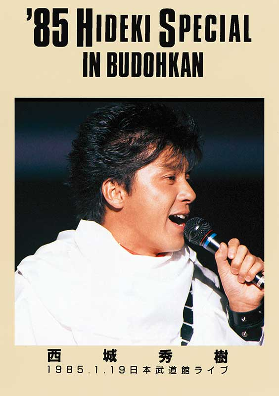 DISC 2. '85 HIDEKI SPECIAL IN BUDOKAN -For 50 Songs-