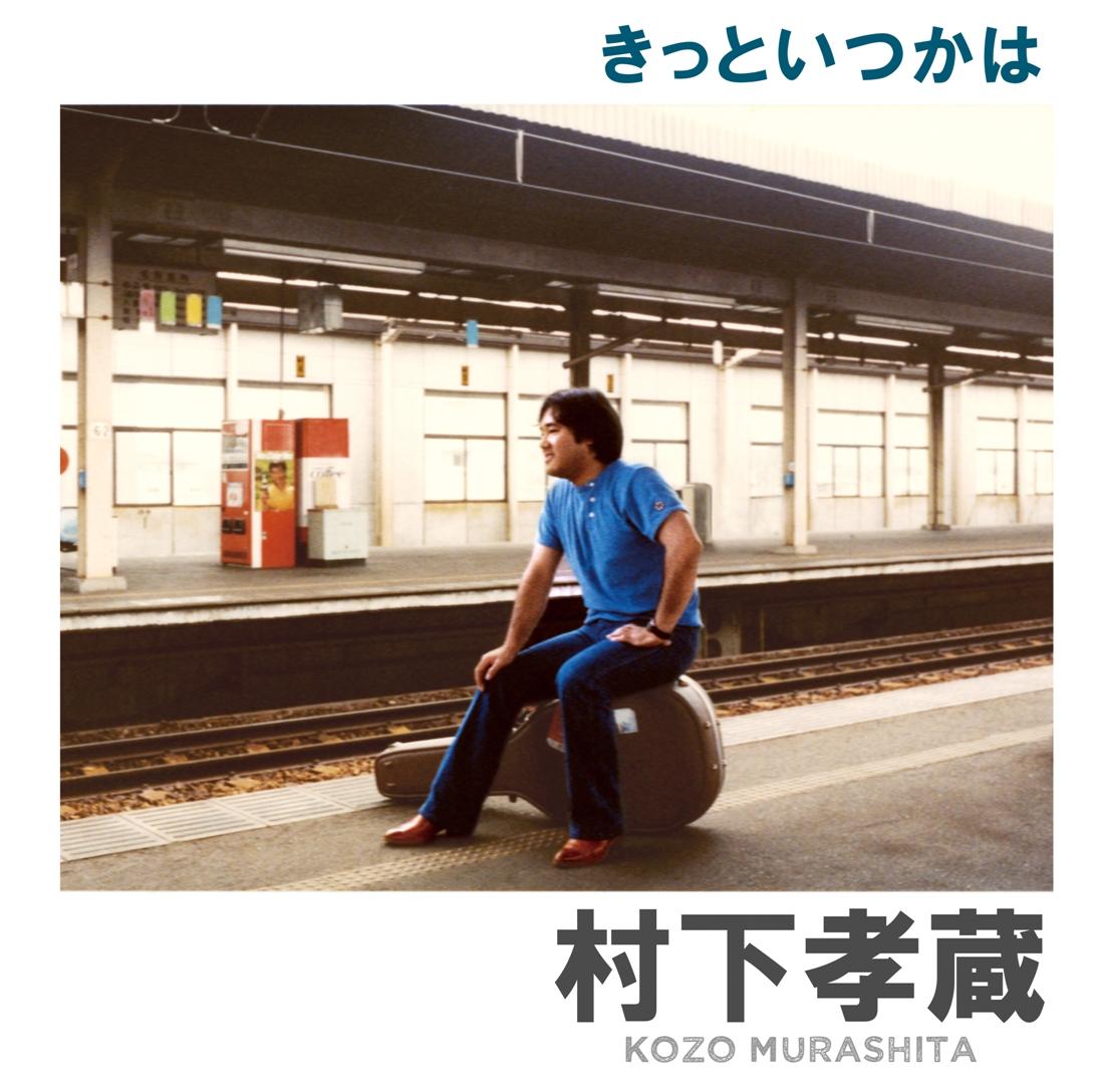 村下孝蔵の画像 p1_13