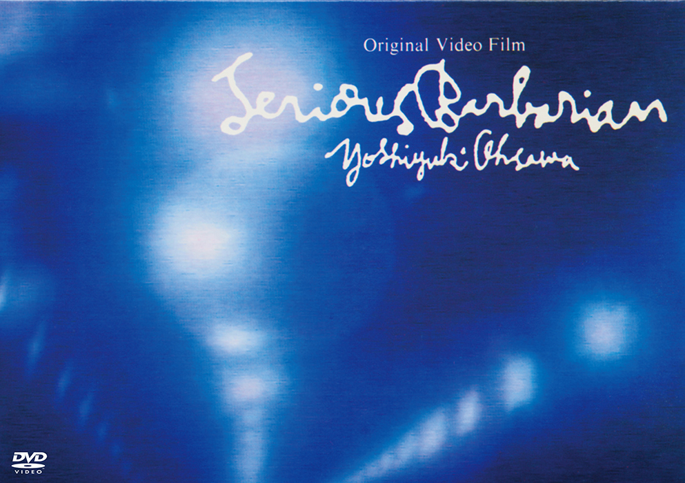 ★Disc 4:「Serious Barbarian」(1989年)