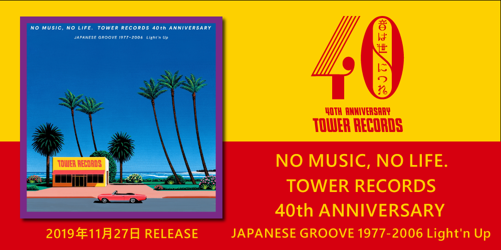 NO MUSIC, NO LIFE. TOWER RECORDS 40th ANNIVERSARY JAPANESE GROOVE 1977-2006 Light'n Up