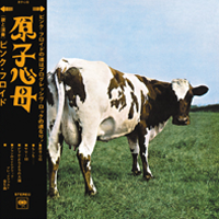 原子心母 /Atom Heart Mother