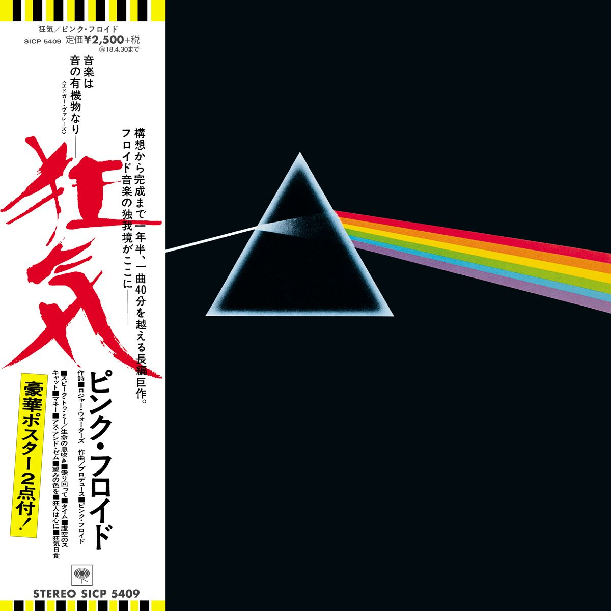 狂気/The Dark Side of the Moon