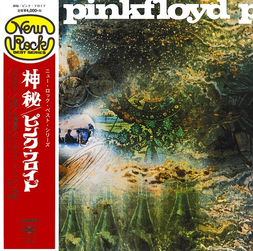 神秘 /Saucerful of Secrets