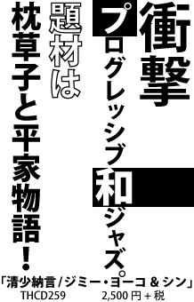 衝撃プログレッシブ和ジャズ。題材は枕草子と平家物語!