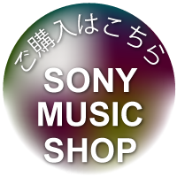sony music shopこちらから