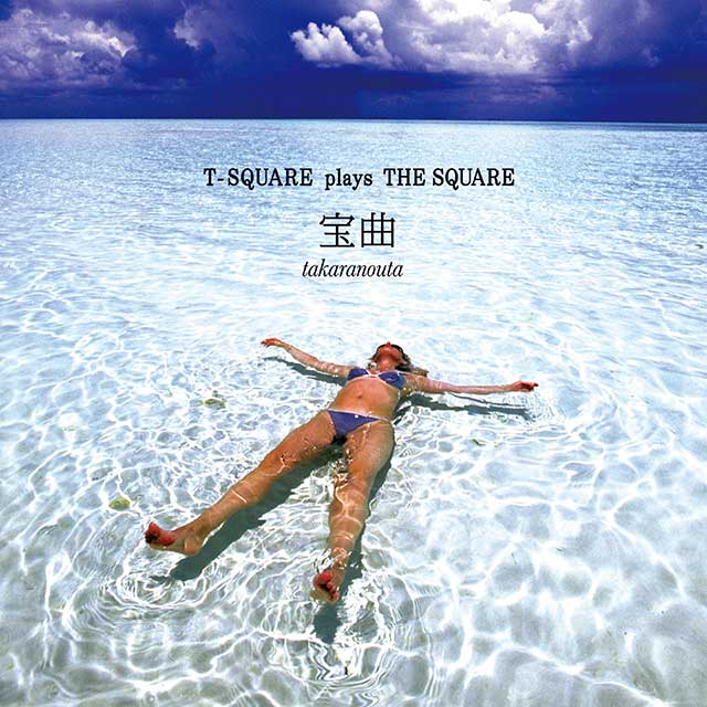 宝曲〜T-SQUARE plays THE SQUARE〜