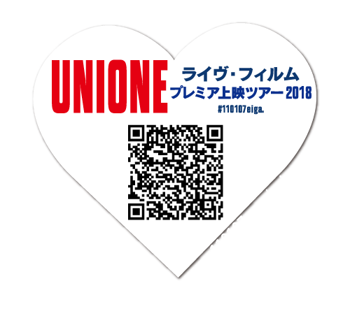 UNIONE ライヴ・フィルム『Special Live ONE HEART at Zepp DiverCity』プレミアム 上映ツアー2018 #110107eiga.