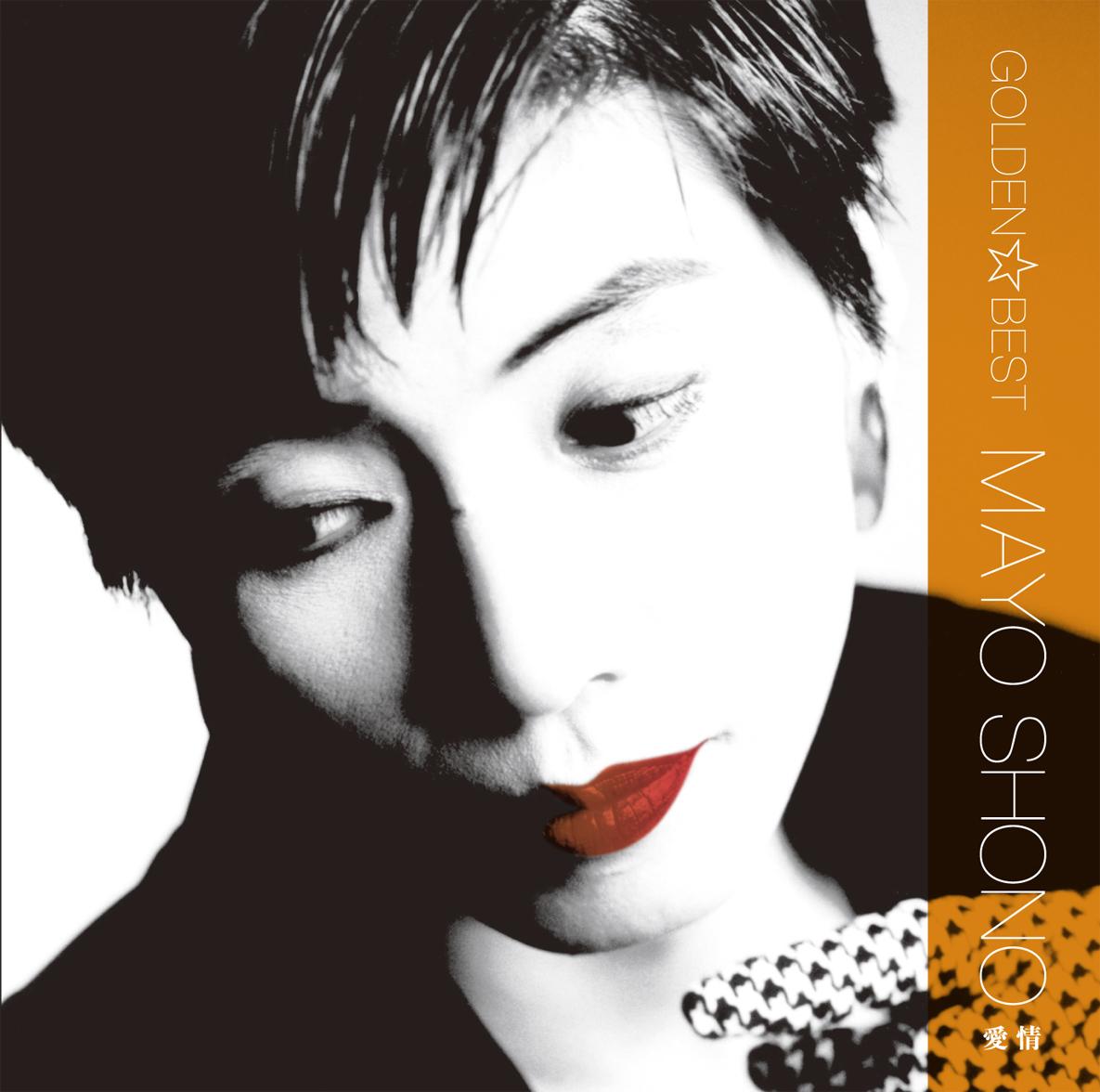 庄野真代 1976年にデビューを飾り、今年で活動40周年を迎えたシンガー、庄野真代の最新ベスト・アルバム『GOLDEN☆BEST 庄野真代  愛情』が本日10月19日にリリースされました。