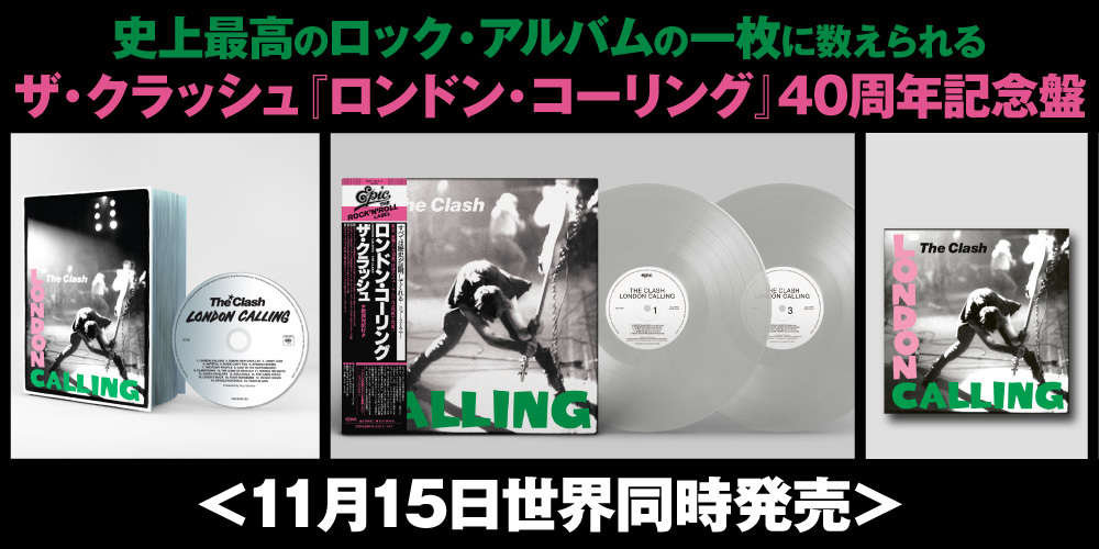 THE CLASH|LONDON CALLING The 40th Anniversary|40年の時を経て感動復刻 <11月15日世界同時発売>