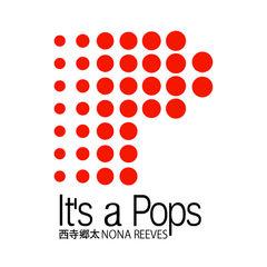 西寺郷太 it s a pops連載コラム一覧 otonano by sony music direct