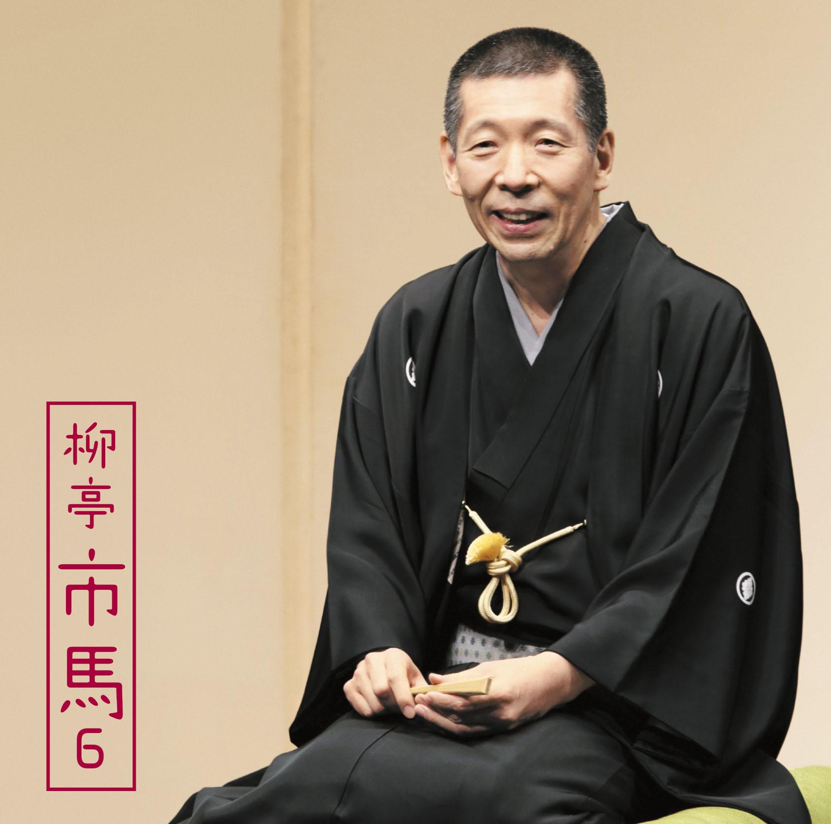 美声が冴えわたる柳亭市馬最新CD...
