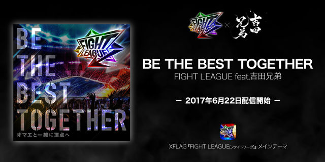 XFLAG『FIGHT LEAGUE(ファイトリーグ)』メインテーマ「BE THE BEST TOGETHER」| FIGHT LEAGUE feat.吉田兄弟 2017年6月22日配信開始!