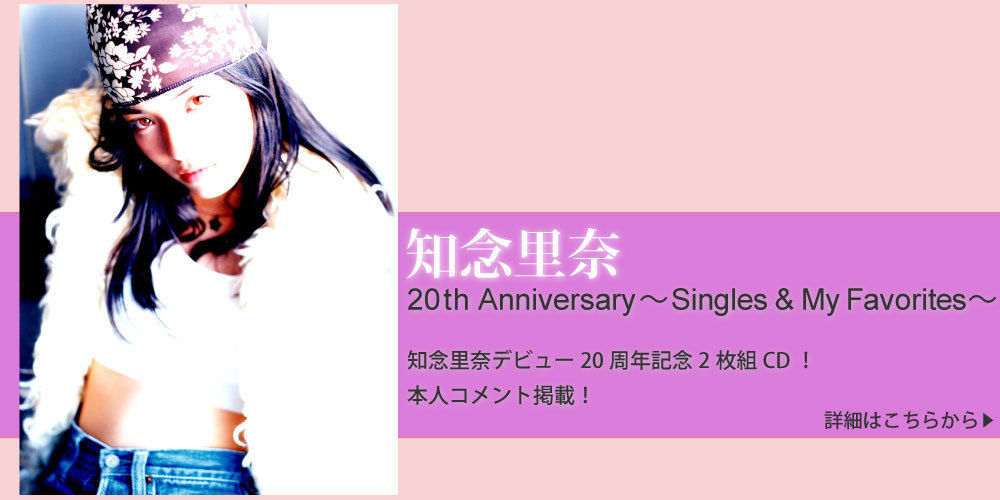 デビュー20周年!! 知念里奈『20th Anniversary ~Singles & My Favorites~』