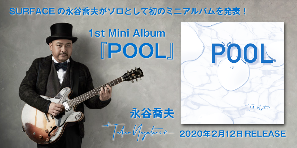 永谷喬夫『POOL』2020.2.12 on sale!!