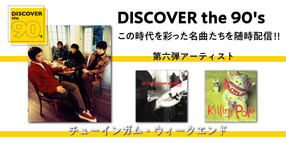 DISCOVER the 90's この時代を彩った名曲たちを随時配信!!