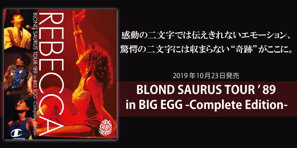 REBECCA(レベッカ)  BLONDSAURUS TOUR '89 in BIG EGG –Complete Edition-