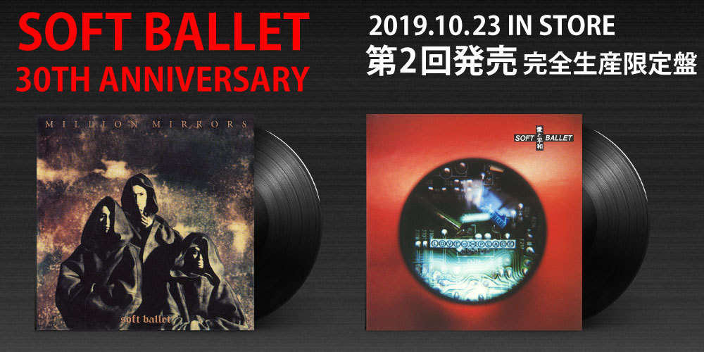 SOFT BALLET 30TH ANNIVERSARY!!