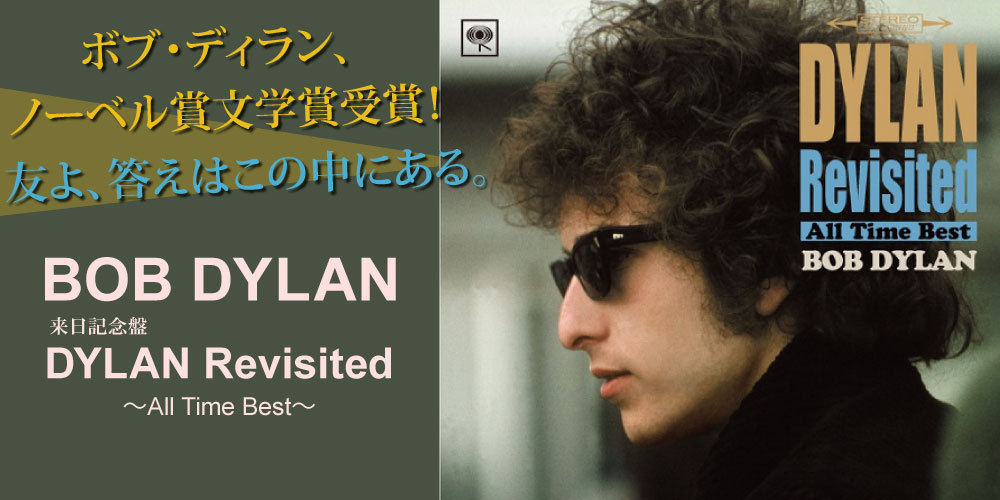 【4月13日発売!】DYLAN Revisited ~All Time Best~