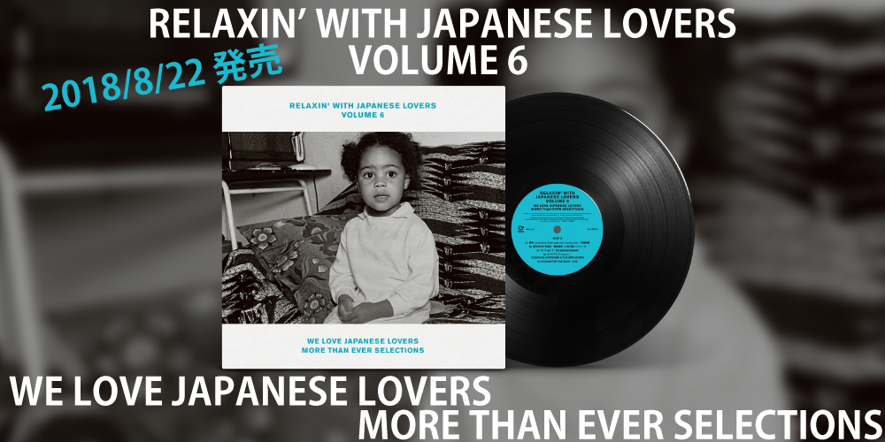 『RELAXIN' WITH JAPANESE LOVERS VOLUME 6 ~WE LOVE JAPANESE LOVERS MORE THAN EVER SELECTIONS~』8月22日にリリースが決定!!