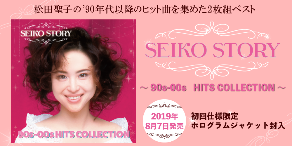 松田聖子,SEIKO STORY~ 90s-00s HITS COLLECTION ~