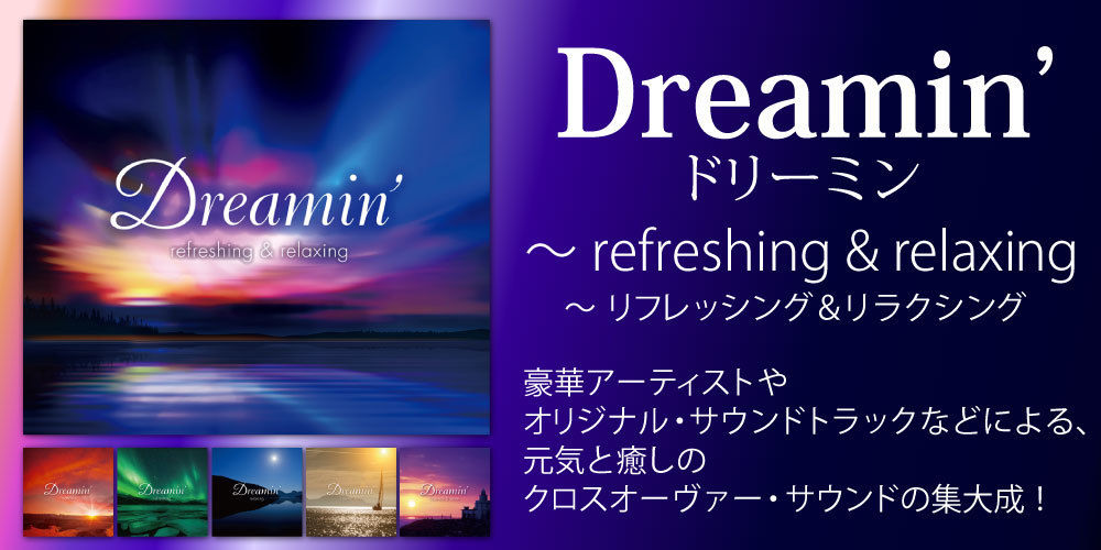 QVCジャパン Dreamin'~ refreshing & relaxing