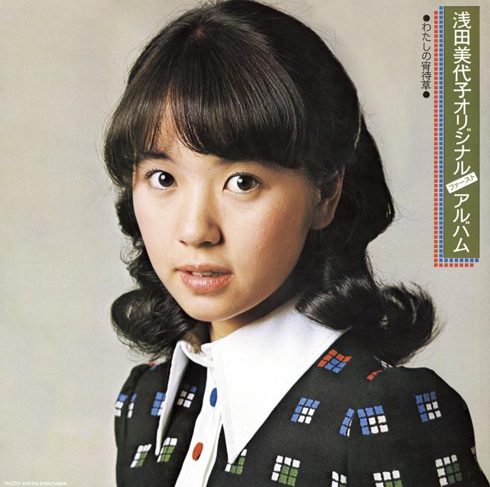 浅田美代子が1973年にリリースし...