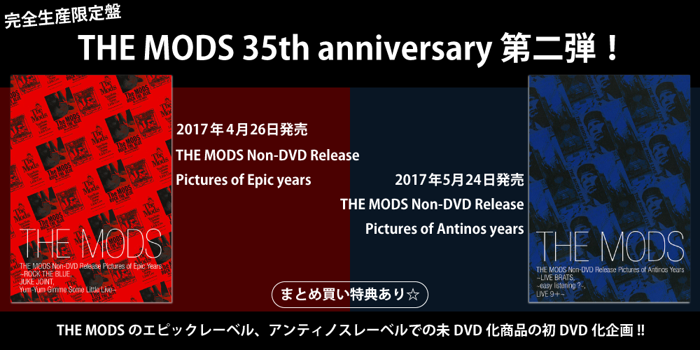 THE MODS 35th anniversary 第二弾!THE MODS Non-DVD Release Pictures of Epic years /THE MODS Non-DVD Release Pictures of Antinos years