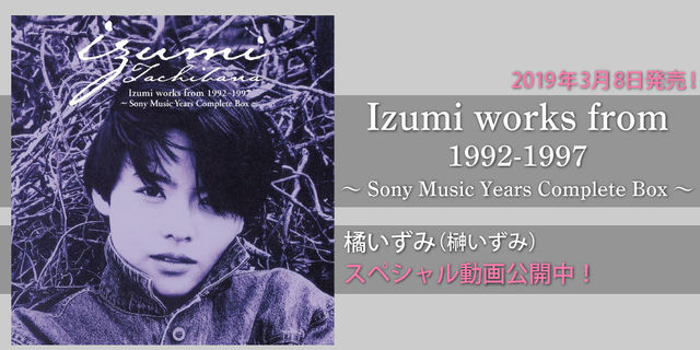 橘いずみ Izumi works from 1992-1997~Sony Music Years Complete Box~