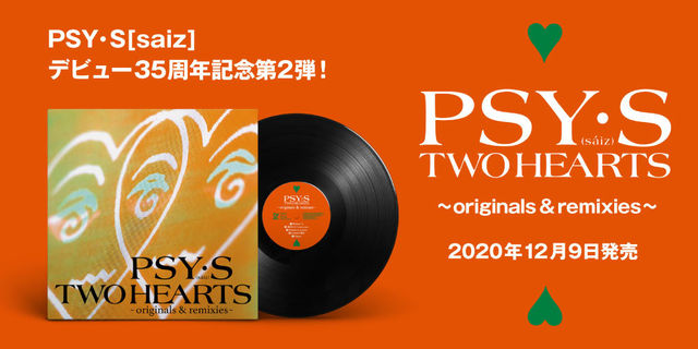 PSY・S[saiz]デビュー35周年! アルバム『ATLAS』アナログLPと『LIVE PSY・S Looking For The