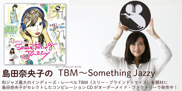 島田奈央子のTBM~Something Jazzy