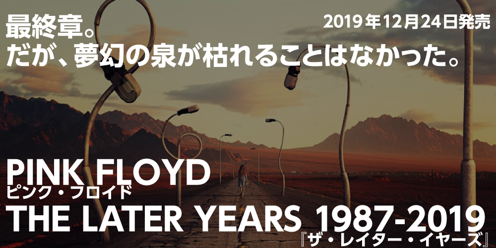 PINK FLOYD THE LATER YEARS 1987-2019ピンク・フロイド『ザ・レイター・イヤーズ』2019年12月13日(金)発売!!