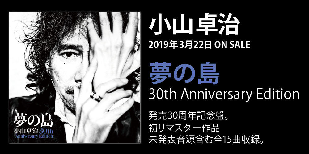 小山卓治 Takuji Oyama 夢の島30th Anniversary Edition