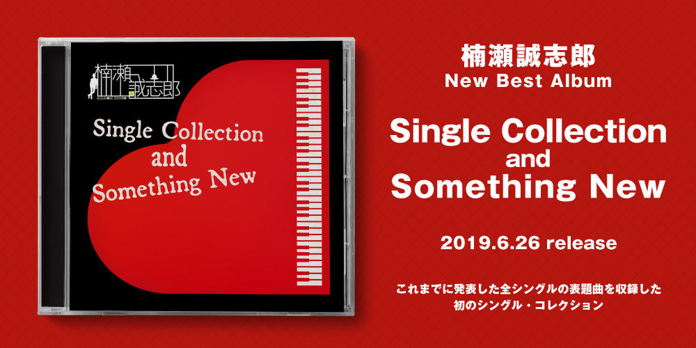 楠瀬誠志郎 New Best Album - Single collection and Something New - 2019.6.26 Release