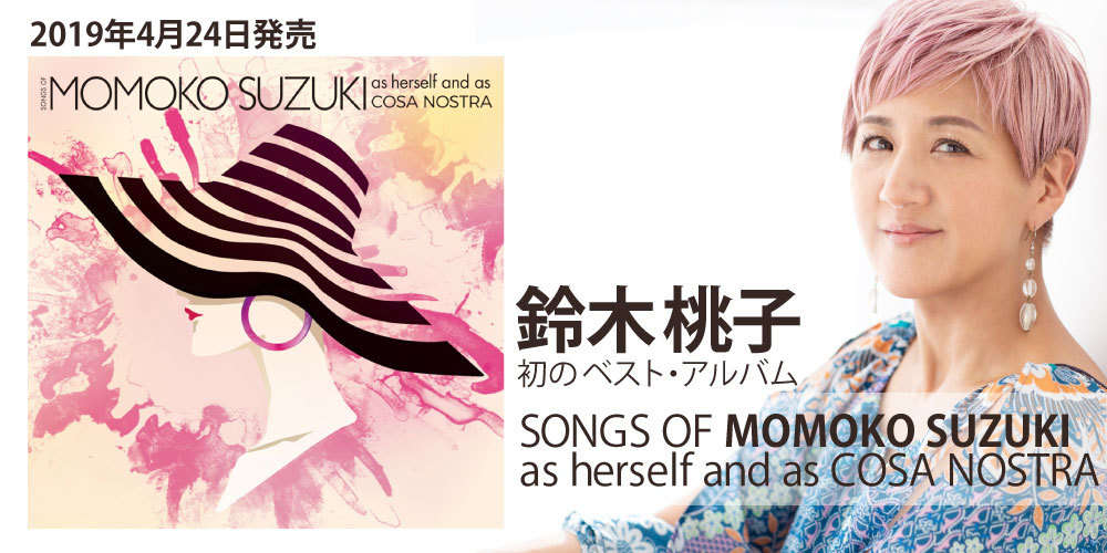ex.COSA NOSTRAののボーカリストでシンガーソングライターの鈴木桃子、初のベスト・アルバム『SONGS OF MOMOKO SUZUKI as herself and as COSA NOSTRA』を2019年4月24日リリース!!