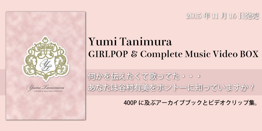 谷村有美Yumi Tanimura GIRLPOP & Complete Music Video BOX