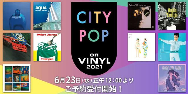 """CITY POP on VINYL 2021"""" 2021年8月28日(土)午前0時より、エントリーされたアナログレコードを一斉に店頭・オンラインショップなどで販売開始します。CASIOPEAのデビュー作『CASIOPEA』人気作『MINT JAMS』もエントリー!!"""