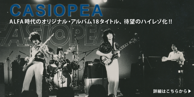 CASIOPEA アルファ在籍時の初期アルバム18作の待望のハイレゾ化!!