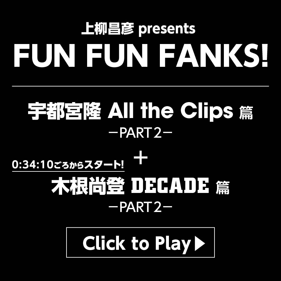 上柳昌彦 presents FUN FUN FANKS!「宇都宮隆 All the Clips 篇」(PART2)+「木根尚登 DECADE 篇」(PART2)Click to Play▶