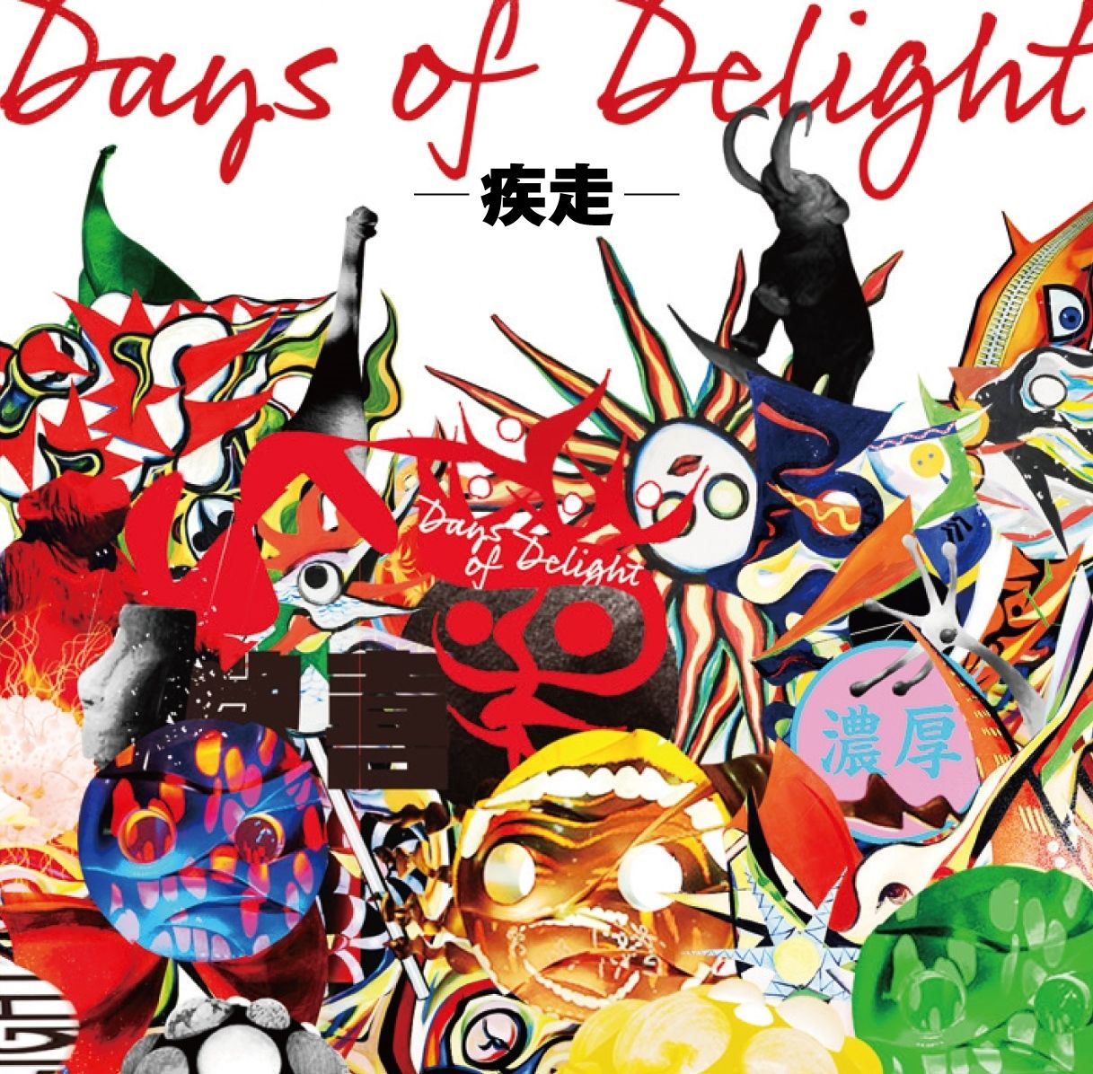 Days of Delight -疾走-