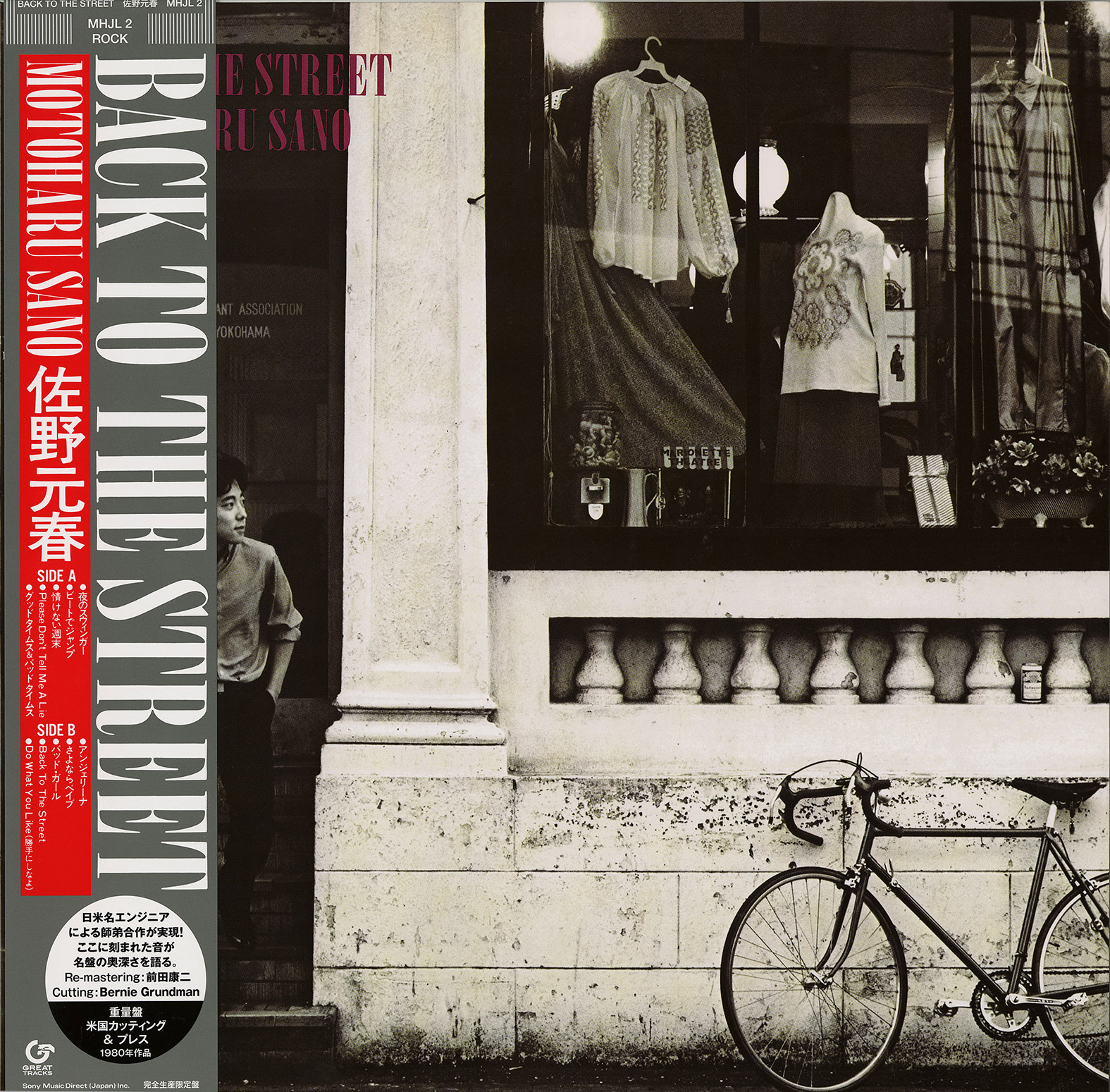 LP『BACK TO THE STREET』