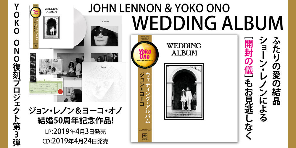 JOHN LENNON & YOKO ONO     WEDDING ALBUM