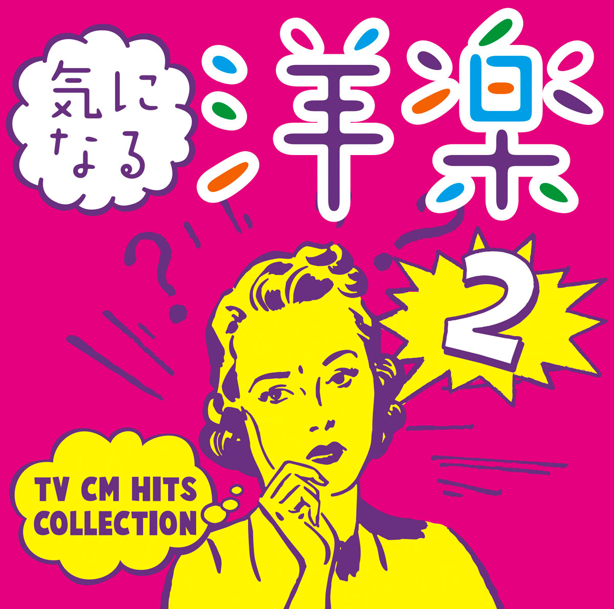 気になる洋楽2 TV CM HITS COLLECTION