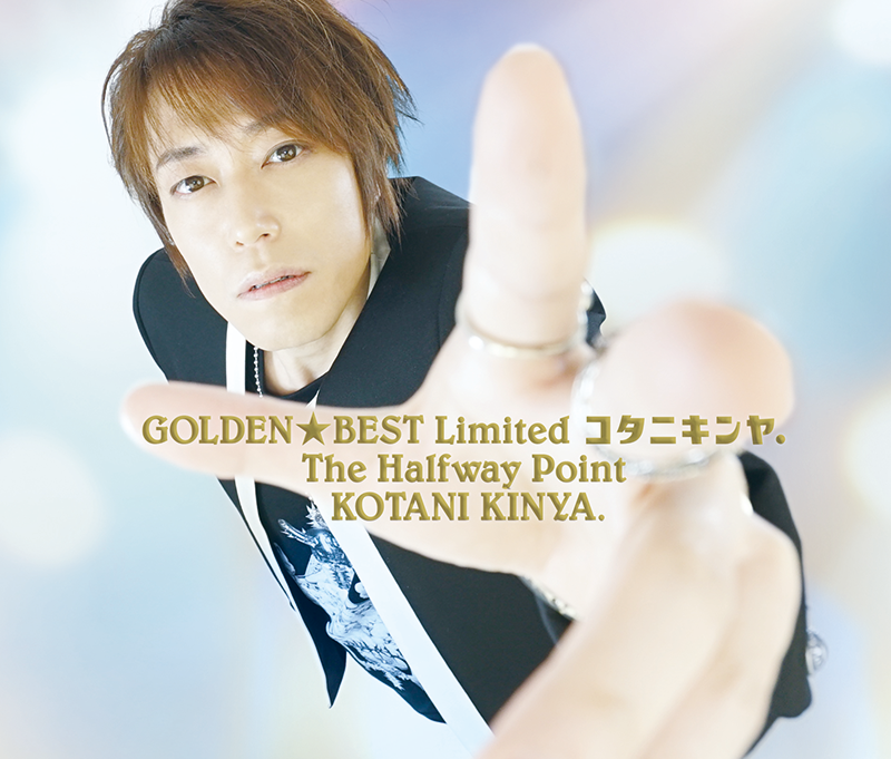 GOLDEN☆BEST Limited コタニキンヤ. The Halfway Point