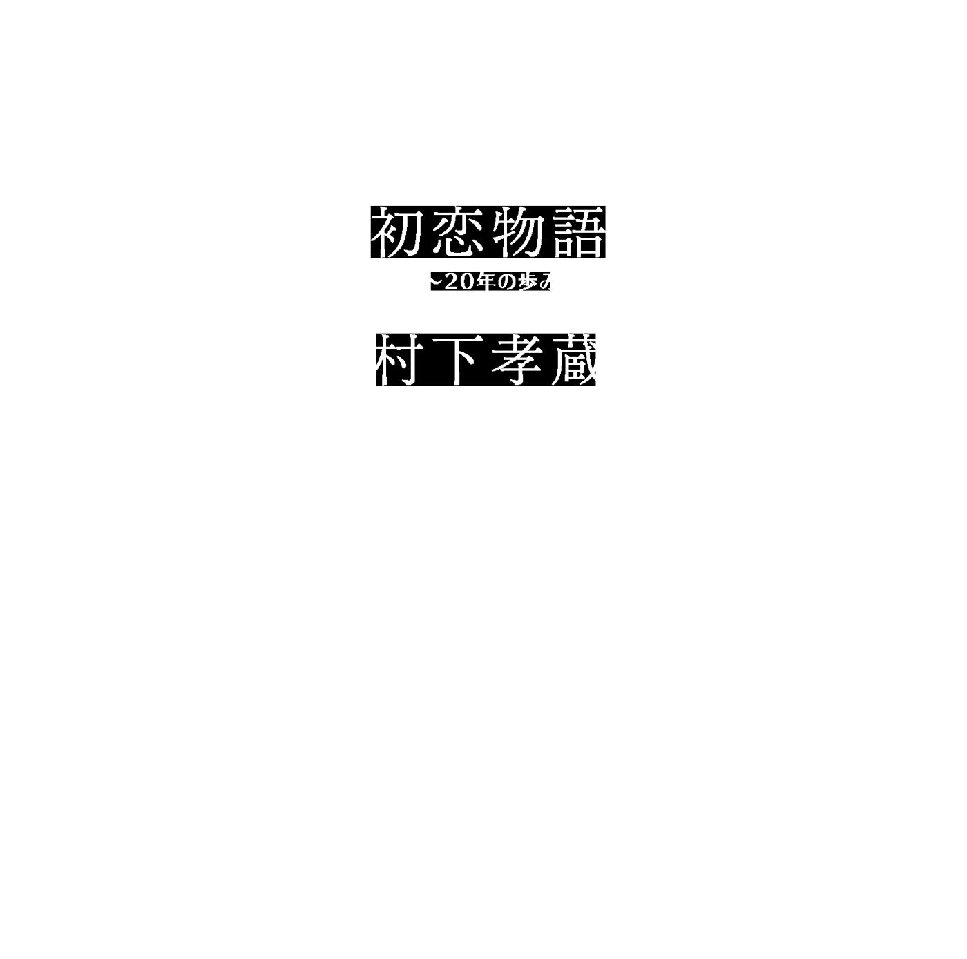 孝蔵 村 初恋 下