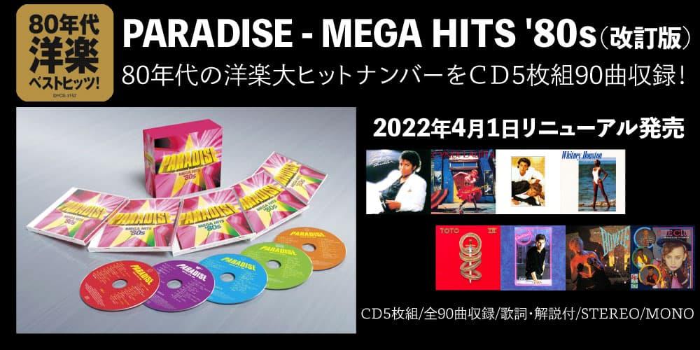 年代 洋楽 ヒット チャート 100 80 [mixi]1981年洋楽ヒットチャート100☆