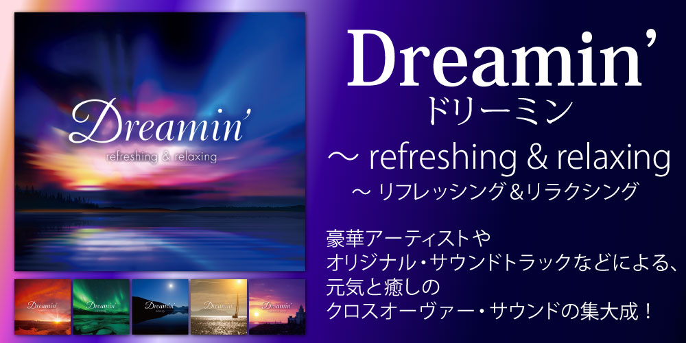 「Dreamin'~refreshing&relaxing」ドリーミン ~ リフレッシング&リラクシング