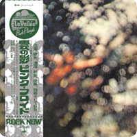 雲の影/Obscured by Clouds